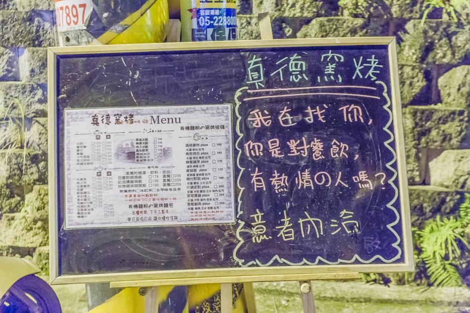 嘉義蘭潭水舞+真德窯烤