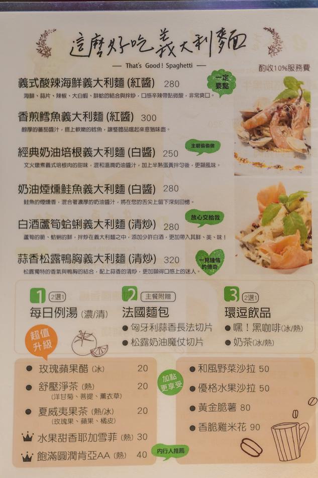 嘉義美食 環逗 玩藝料理 Cafe