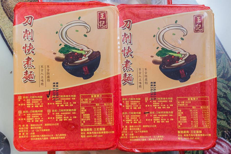 網路購物 - 王記刀削快煮麵
