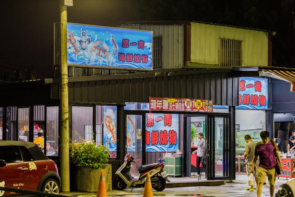 台中美食 - 第一青海鮮燒物