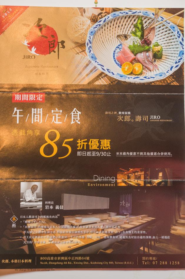 次郎日本料理菜單