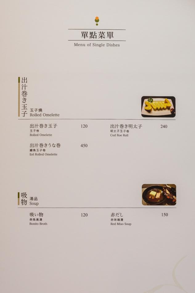 次郎日本料理單點菜單