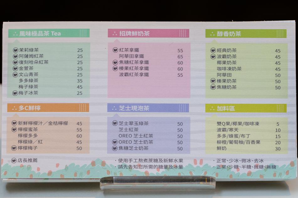 IMG_2760哈朵果茶-價格.jpg