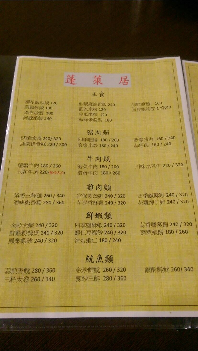 古意蓬萊居菜單