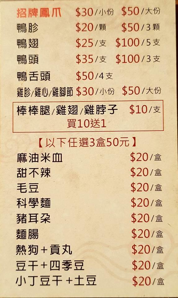 元師傅滷味菜單