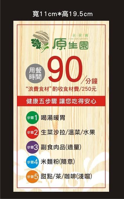 原生園汆燙鍋(大統和平店) x 火鍋吃到飽/台東直送無毒野菜/葷素食都適合