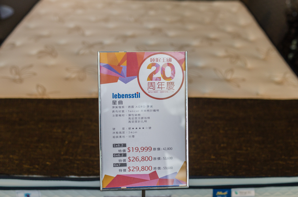 003-德國雷本舒特名床星曲AGRO-001.jpg