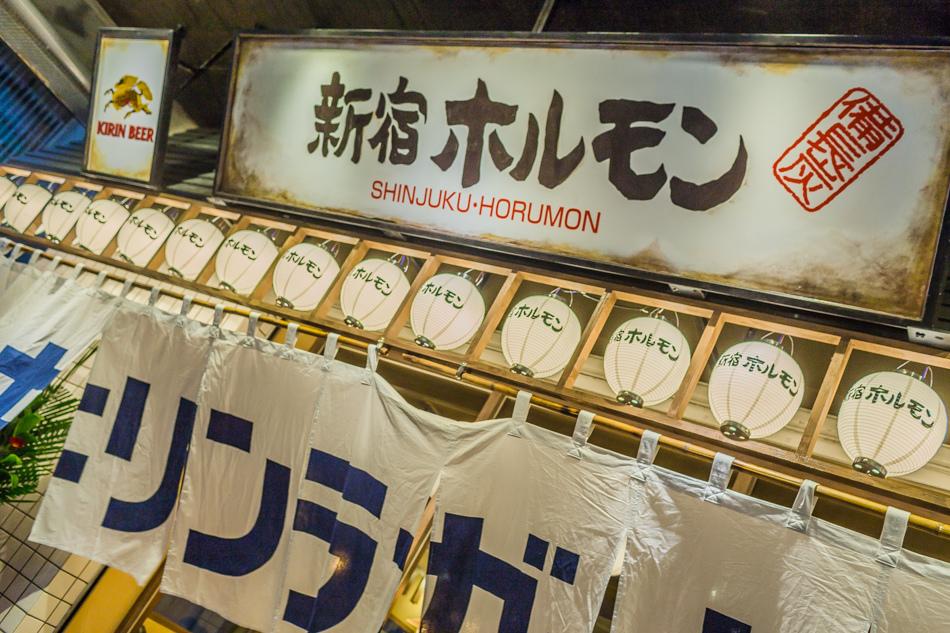 高雄美食 - 日本再生酒場 新宿 ホルモン 台灣