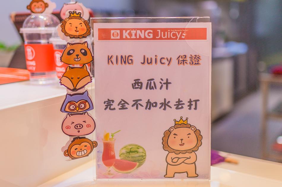 逢甲商圈-KING JUICY