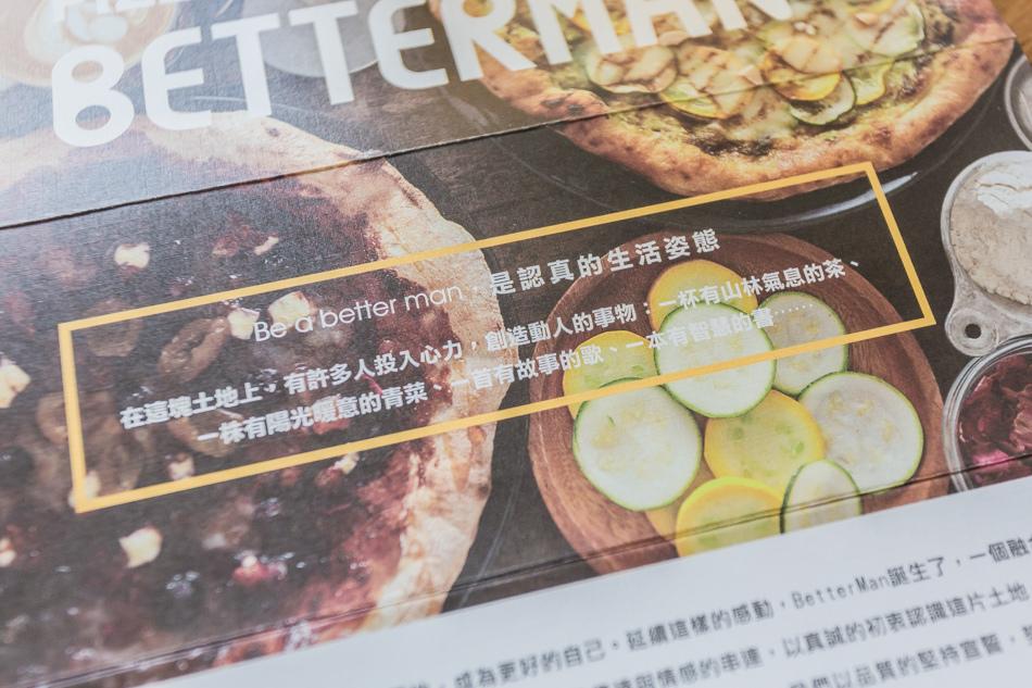 高雄美食 - better man 素食披薩