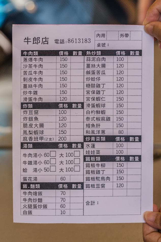 屏東旅遊 - 小琉球牛郎店