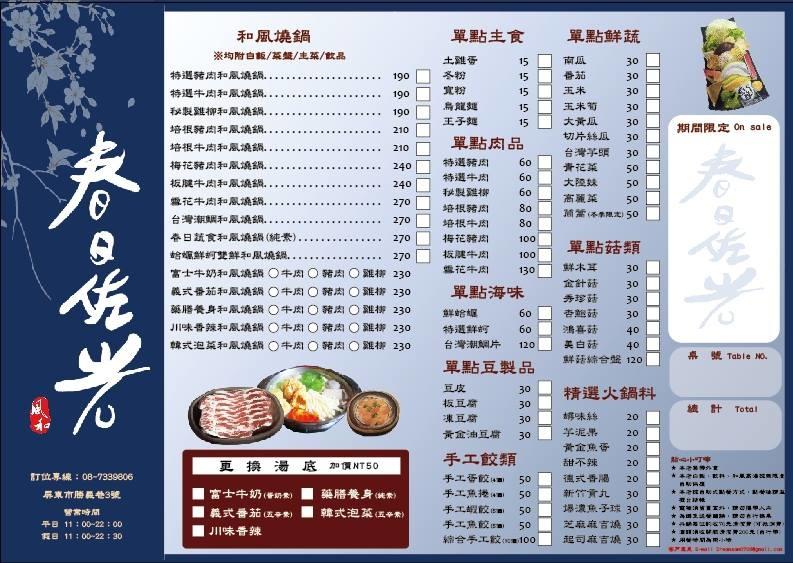 春日佐光藝文複合式餐廳