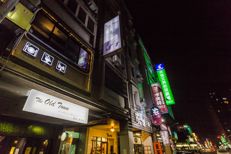 The old town舊鎮餐酒館