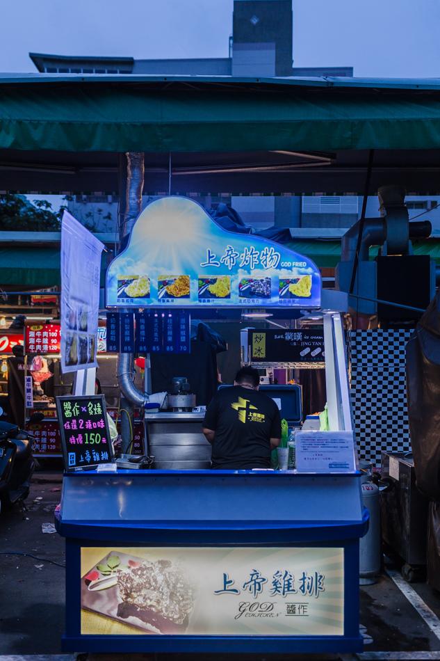 瑞豐夜市 - 上帝雞排