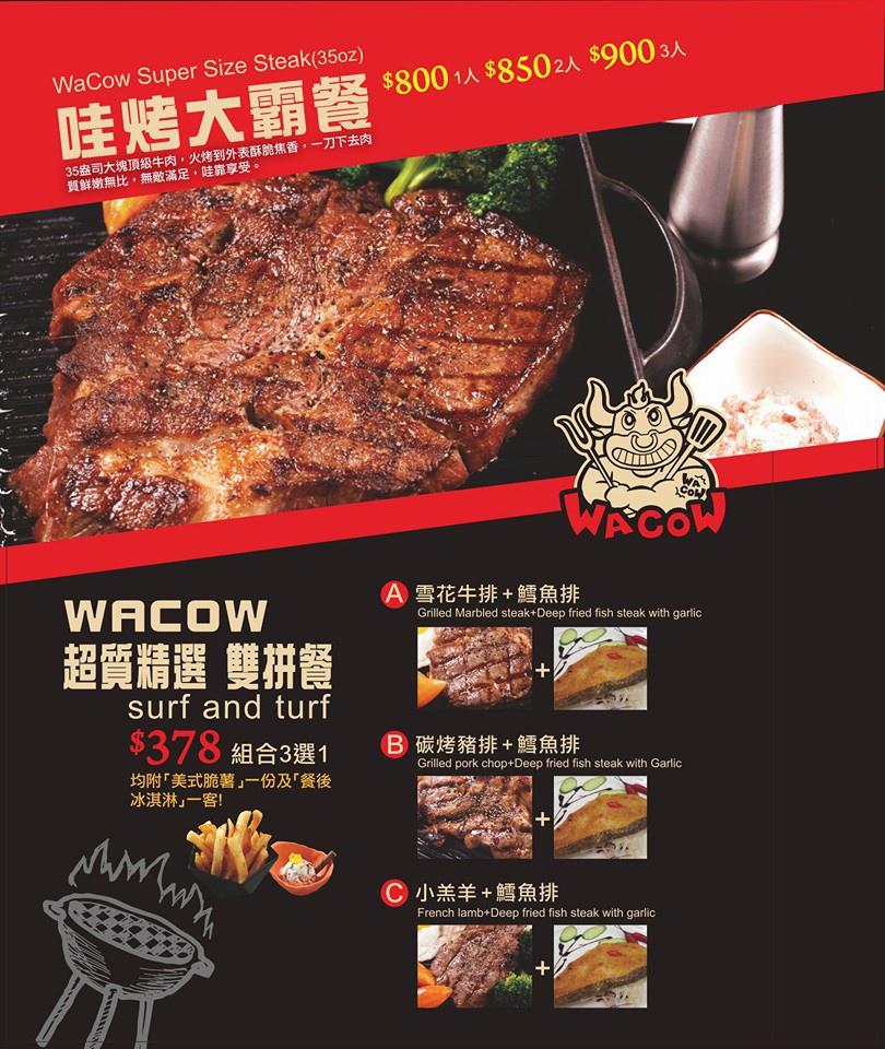 哇烤碳烤牛排菜單
