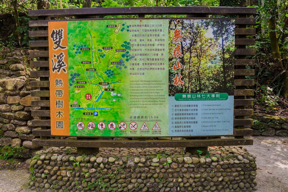 黃蝶翠谷雙溪熱帶樹木園