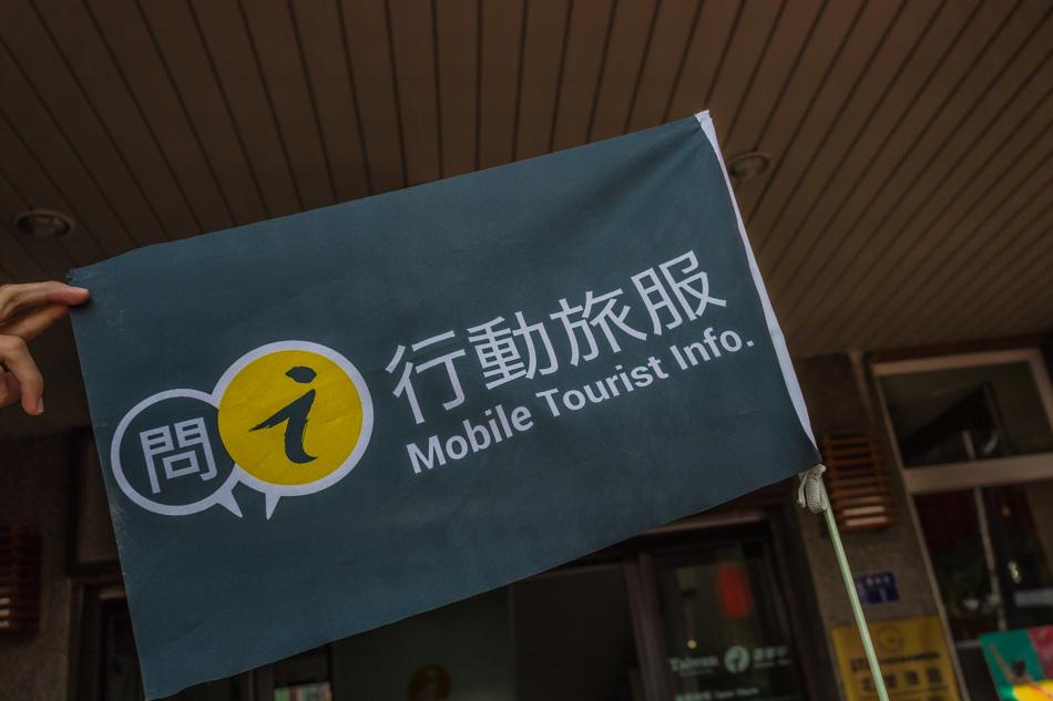 茂林國家風景區「行動旅服」(Mobile Tourist Info.)開跑了