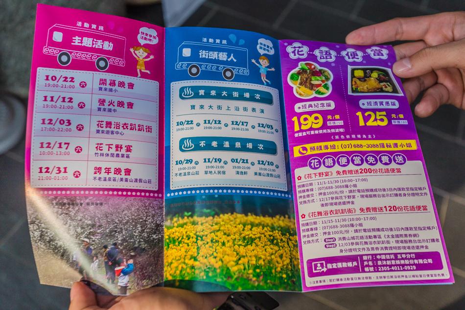 茂林國家風景區「行動旅服」(Mobile Tourist Info.)