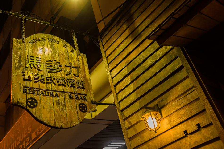 高雄美食 馬爹力餐酒館
