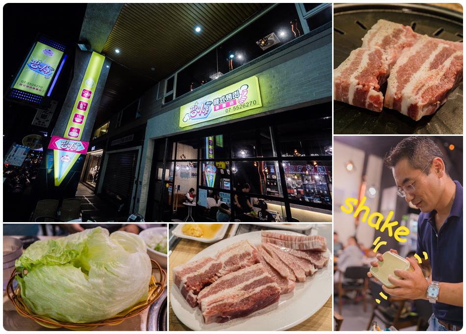 讚呀正宗韓式烤肉