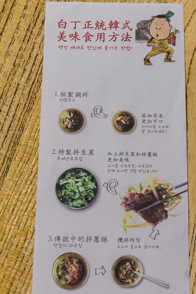 高雄美食 鳳山美食 姜虎東白丁烤肉店-高雄店
