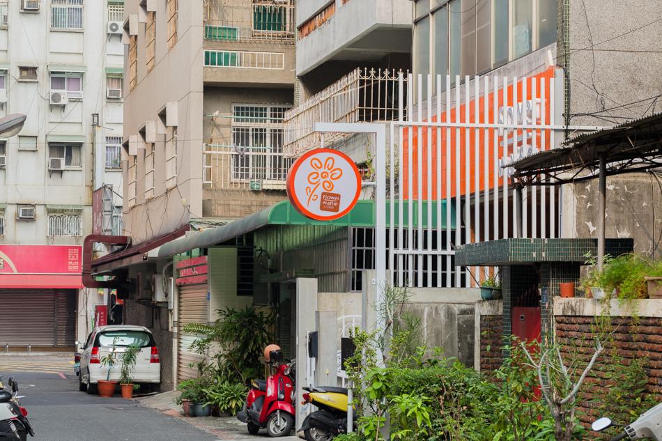 芙兒鬆餅民權店