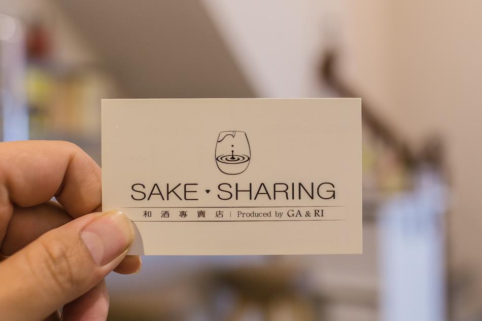 SAKE SHARING和酒專賣店