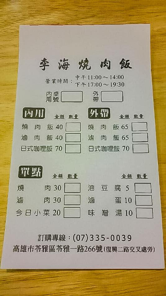高雄美食 - 李海燒肉飯