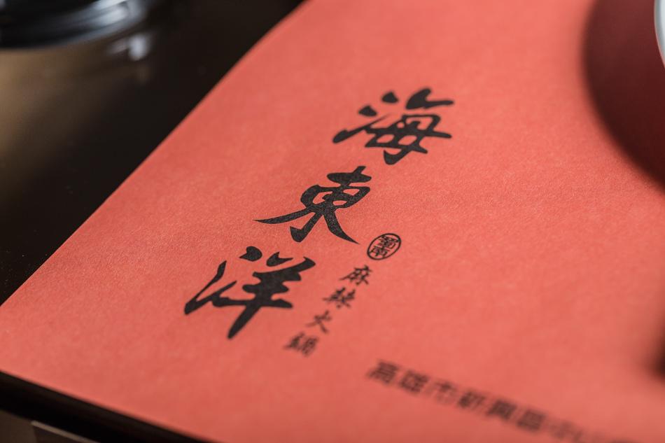 高雄美食 - 捷運美麗島站 - 海東洋麻辣火鍋