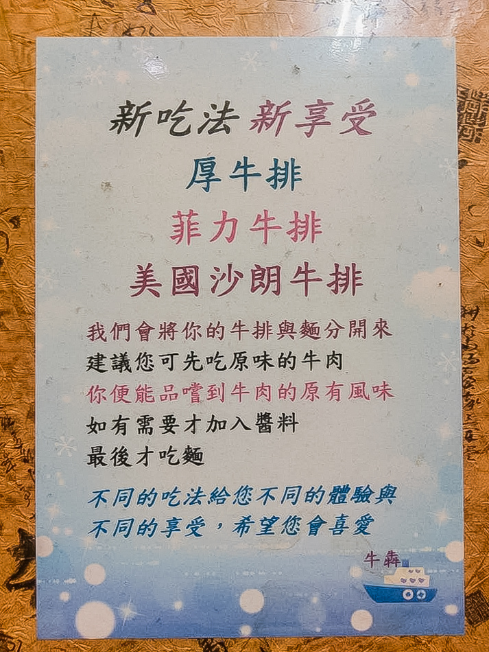 鳳山美食 - 牛犇碳烤牛排