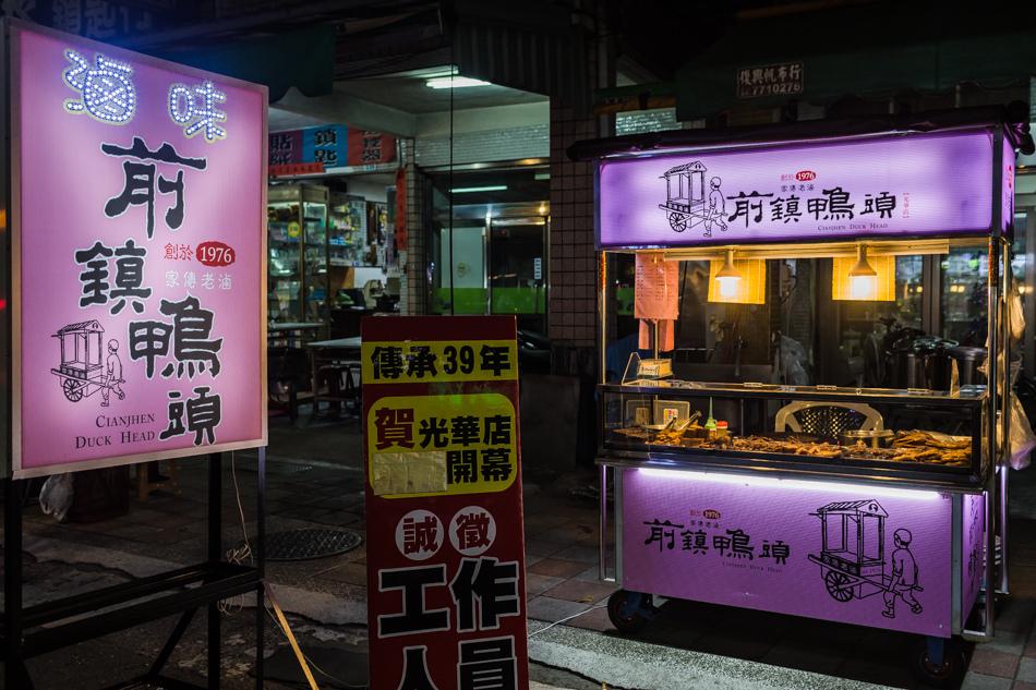 前鎮鴨頭-光華夜市店
