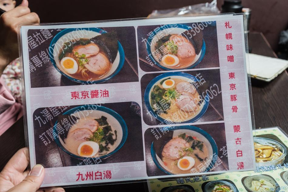 高雄美食 - 九湯屋拉麵 - 苓雅店