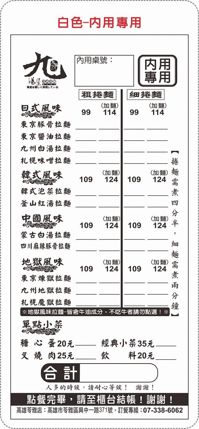 九湯屋拉麵 - 菜單