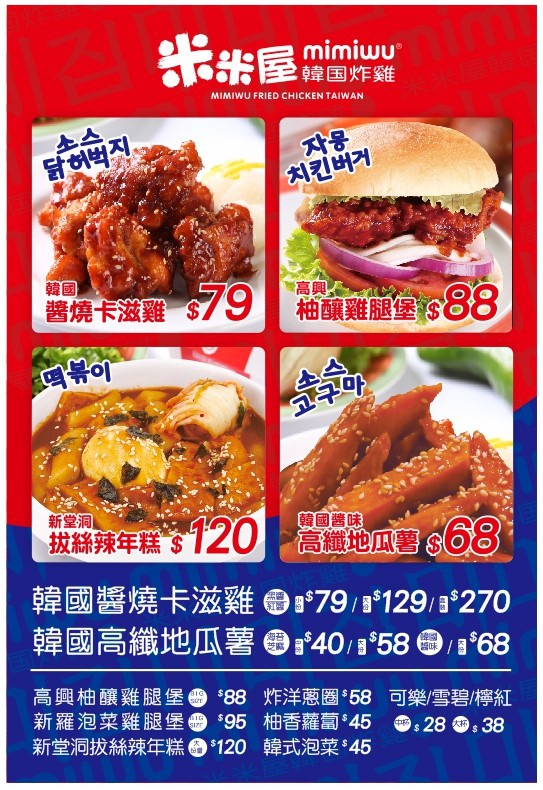 米米屋韓式炸雞菜單
