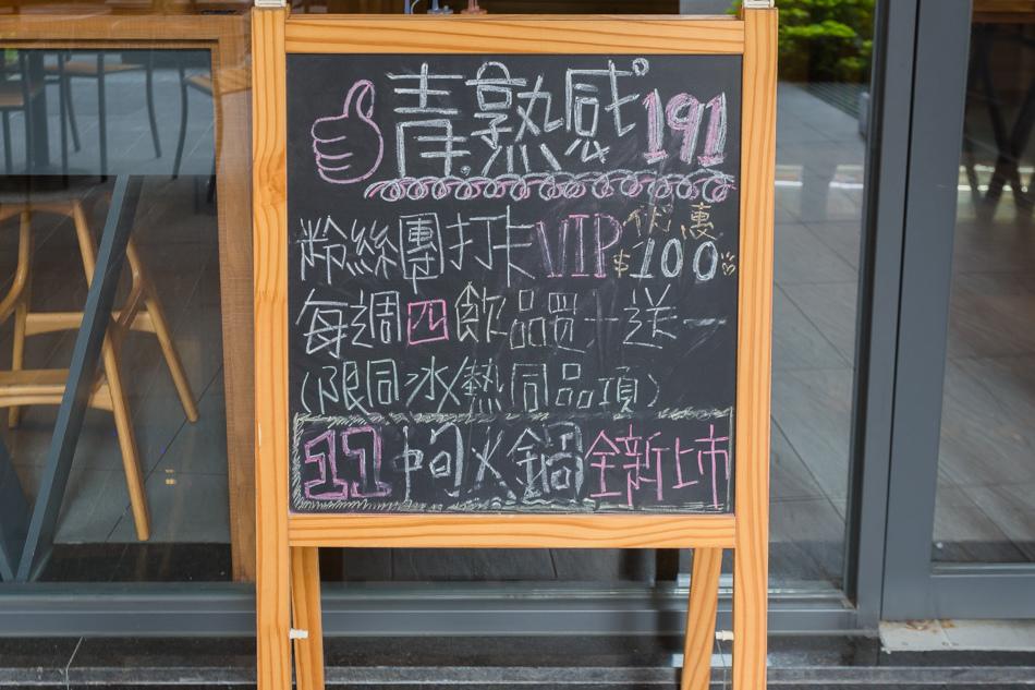 高雄美食-191青熟感重愛店