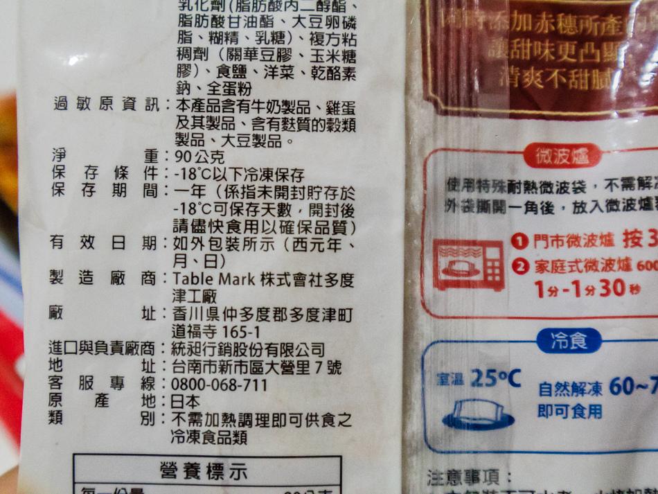 7-11鹿兒島豬肉燒餃子