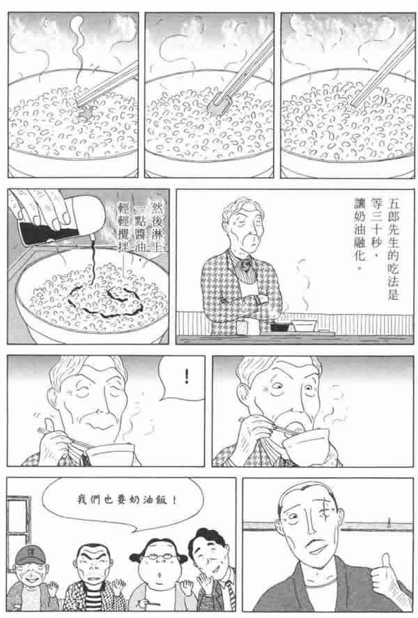深夜食堂奶油飯