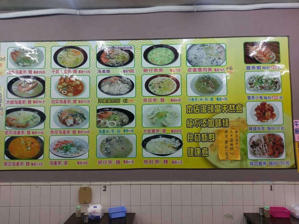 美之味海鮮粥/麵