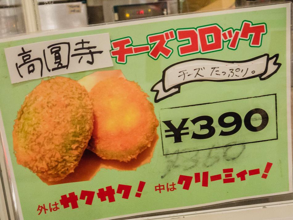 002-高圓寺起司可樂餅b.jpg