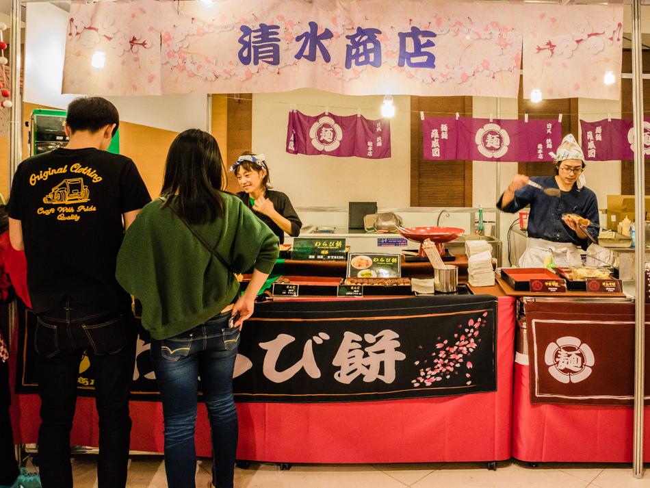 005清水商店蕨餅a.jpg