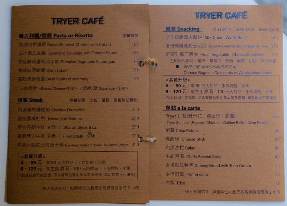 高雄美食 - TRYER CAFE 嗜咖啡