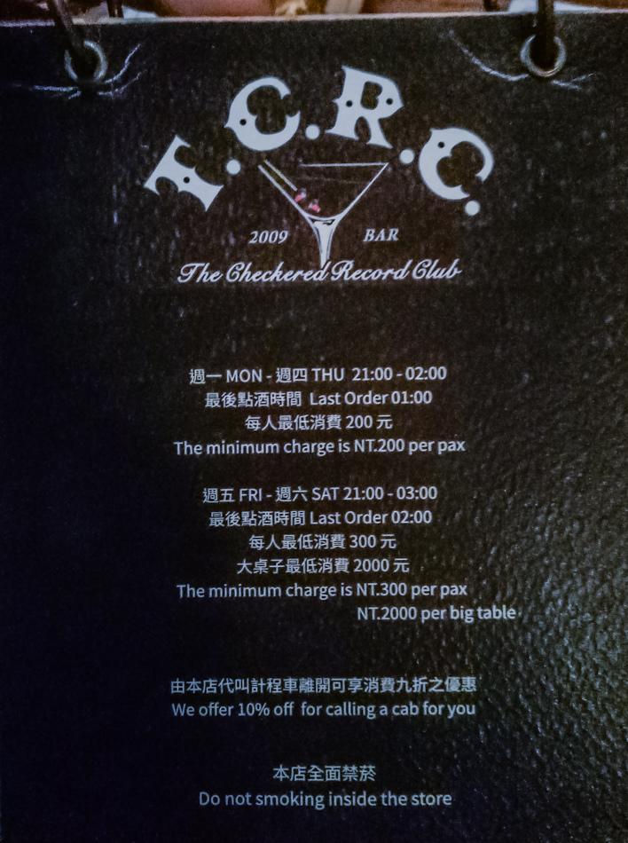 台南中西區TCRC BAR