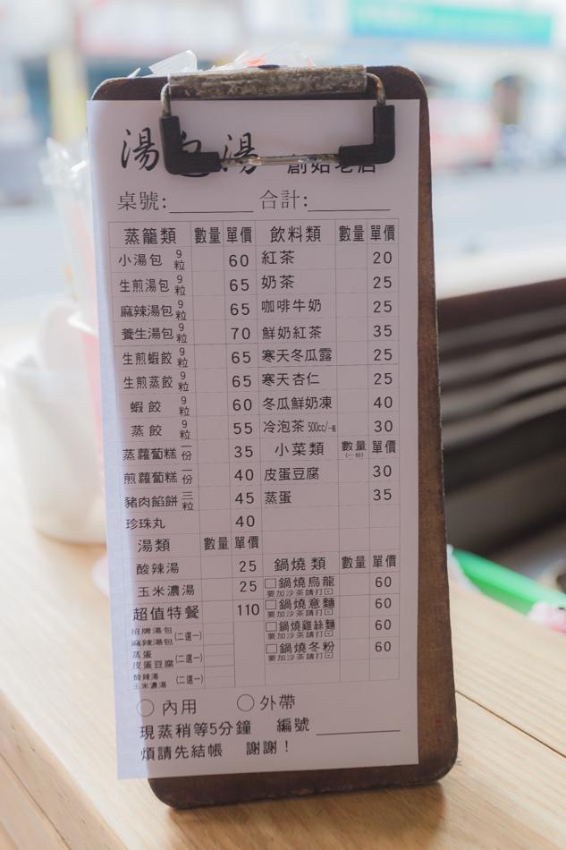 高雄美食 - 湯包湯創始老店