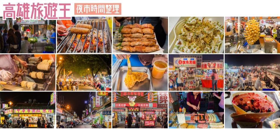 高雄旅遊王banner-x-夜市
