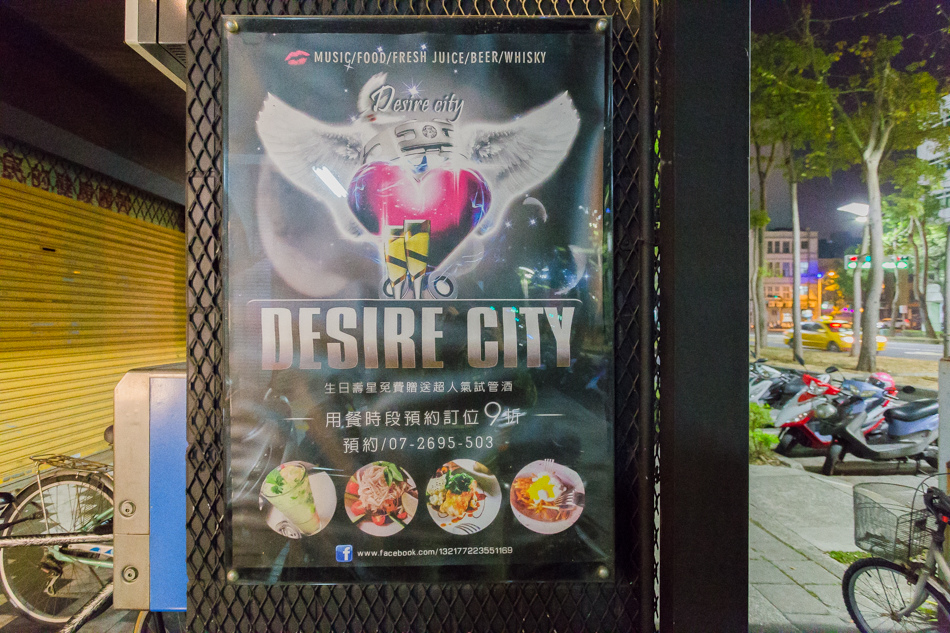 高雄美食 - 慾望城市餐酒館desire city