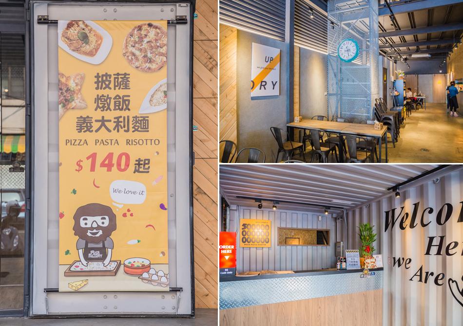 高雄美食 - 披薩工廠鳳山店