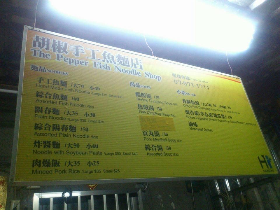 ▲胡椒手工魚麵價格表,有麵、湯跟小菜類。