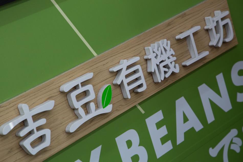 高雄美食 - 吉豆養生工坊
