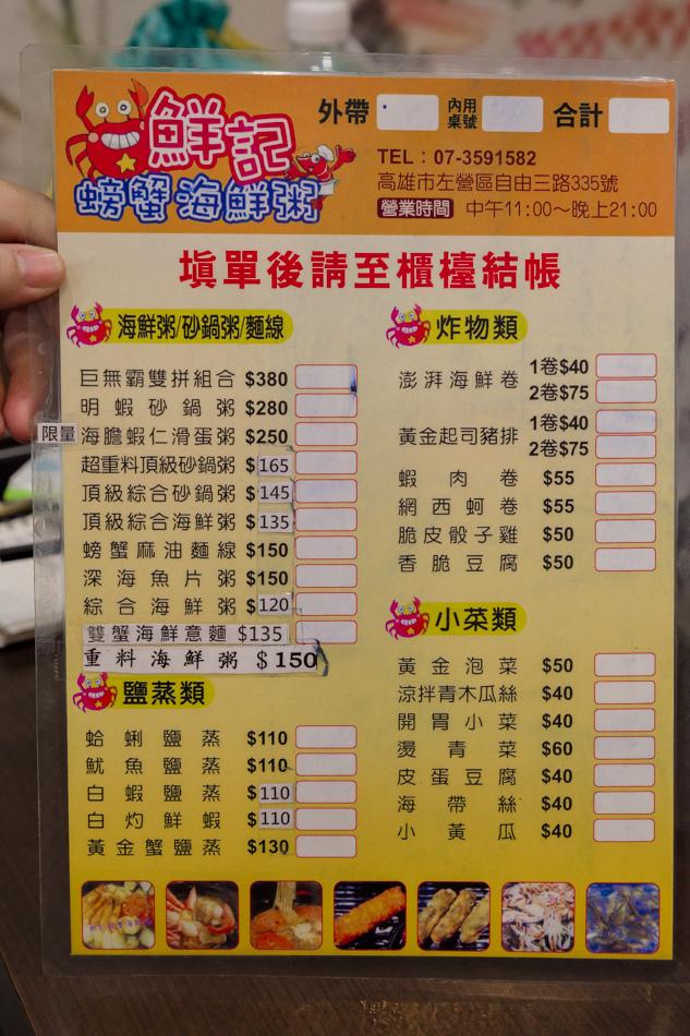 高雄海產粥IMG_9985.jpg