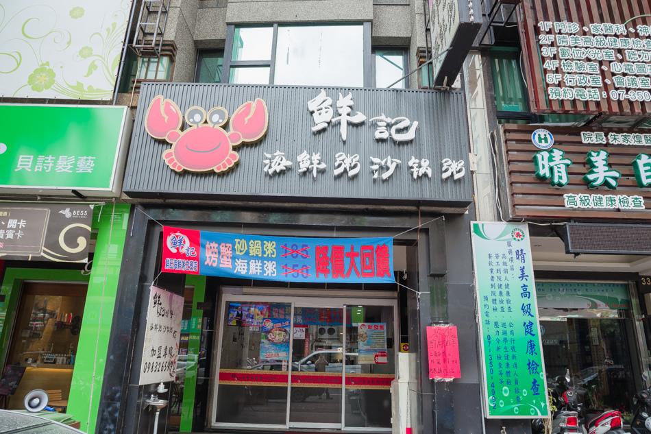 高雄海產粥IMG_9992.jpg